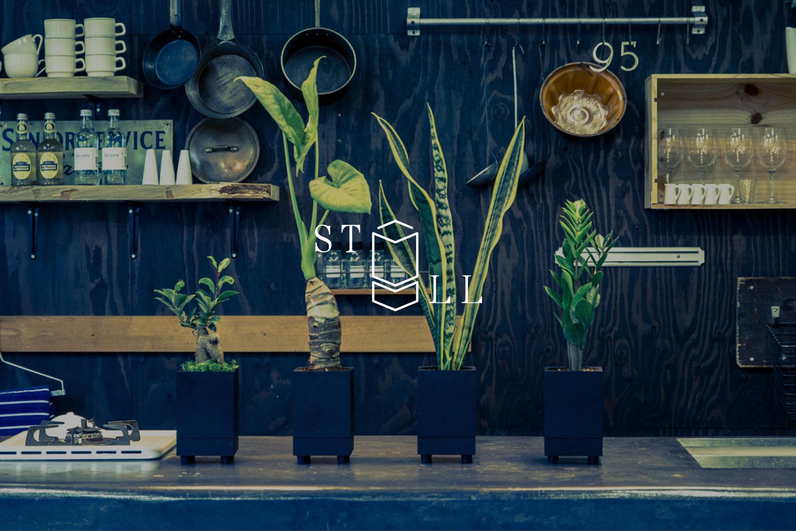 ただ、静かに佇む植木鉢「STILL」