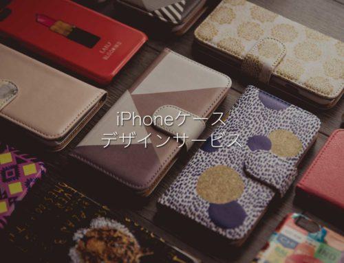 iPhoneケースデザインサービス(雑貨店・ネットショップ向け)